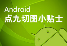 Android切图(点9小贴士)