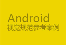 Android视觉规范参考