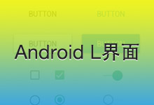 Android L (5.0)界面(附PSD)