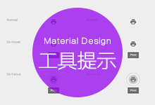 Android设计规范 Material Design-Components(18工具提示)