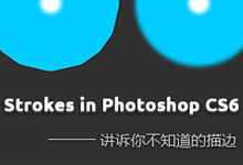 Photoshop CS6的描边功能(PS技巧)