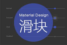 Android设计规范 Material Design-Components(12滑块)