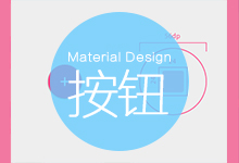 Android设计规范Material Design-Components(2按钮)