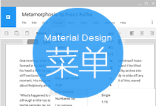 Android设计规范 Material Design-Components(10菜单)