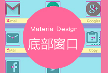Android设计规范Material Design-Components(1底部动作条)