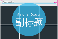 Android设计规范 Material Design-Components(14副标题)