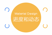 Android设计规范Material Design-Components(11进度和动态)