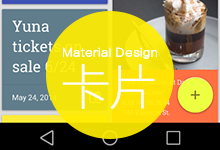 Android设计规范Material Design-Components(3卡片)