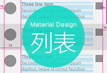 Android设计规范Material Design-Components(8列表)