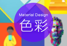 Android设计规范 Material Design-Style(1.色彩)