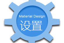 Android设计规范 Material Design-Patterns(4设置)
