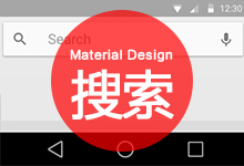 Android设计规范 Material Design-Patterns(5搜索)