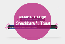 Android设计规范 Material Design-Components(13Snackbars 与 Toast)