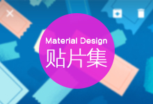 Android设计规范 Material Design-Resources(2贴片集)