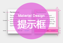 Android设计规范Material Design-Components(5提示框)