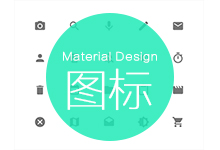 Android设计规范 Material Design-Style(3图标)