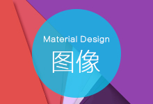 Android设计规范 Material Design-Style(4图像)