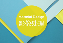 Android设计规范 Material Design-Patterns(4影像处理)
