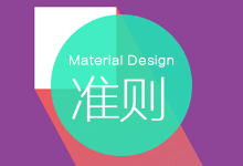 Android设计规范 Material Design-Layout(1准则)