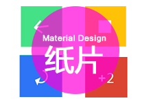 Android设计规范Material Design-Components(4纸片)