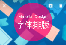 Android设计规范 Material Design-Style(2字体排版)