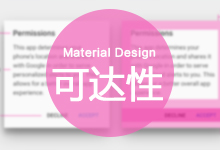 Android设计规范 Material Design-Usability(1可达性)