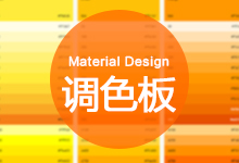 Android设计规范 Material Design-Resources(4调色板)