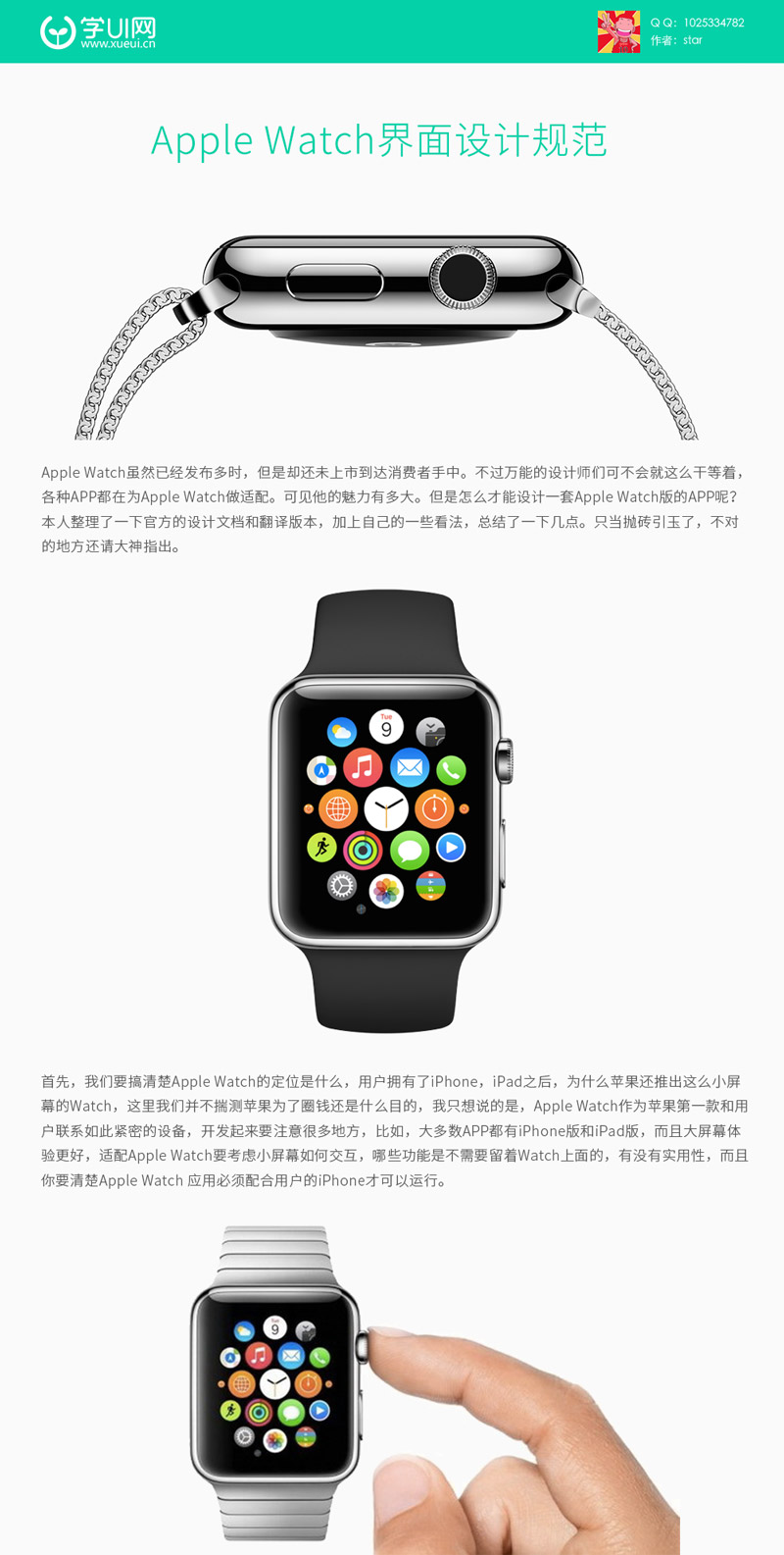 Apple-Watchguifan_012