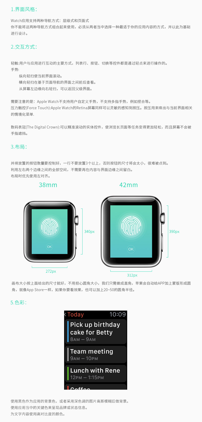 Apple-Watchguifan_022
