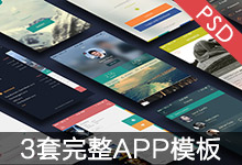 iCollectionAPP模板工具包(PSD免费下载!)
