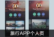 Travel App Profile 旅行APP个人页 (PSD免费下载!)
