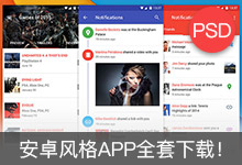 Vonn Material 出品的APP全套PSDdownload(Android5.0)
