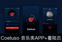 Coeluso 音乐类APP&着陆pagePSD免费download!
