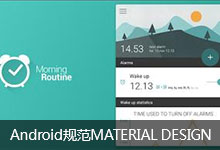 Android规范MATERIAL DESIGN的你搞懂了吗?