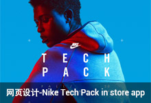 网页欣赏-Nike Tech Pack in store app