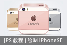PS CC2015绘制iPhoneSE【PS教程】
