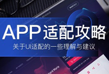 UI適配攻略·教程②Android&iPhone碎片化誤區