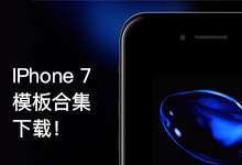 iPhone 7 & iPhone 7 Plus展示模型PSD(Mockups)合辑下载