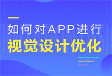 App-visual-optimization-design-wechatcover-220-150
