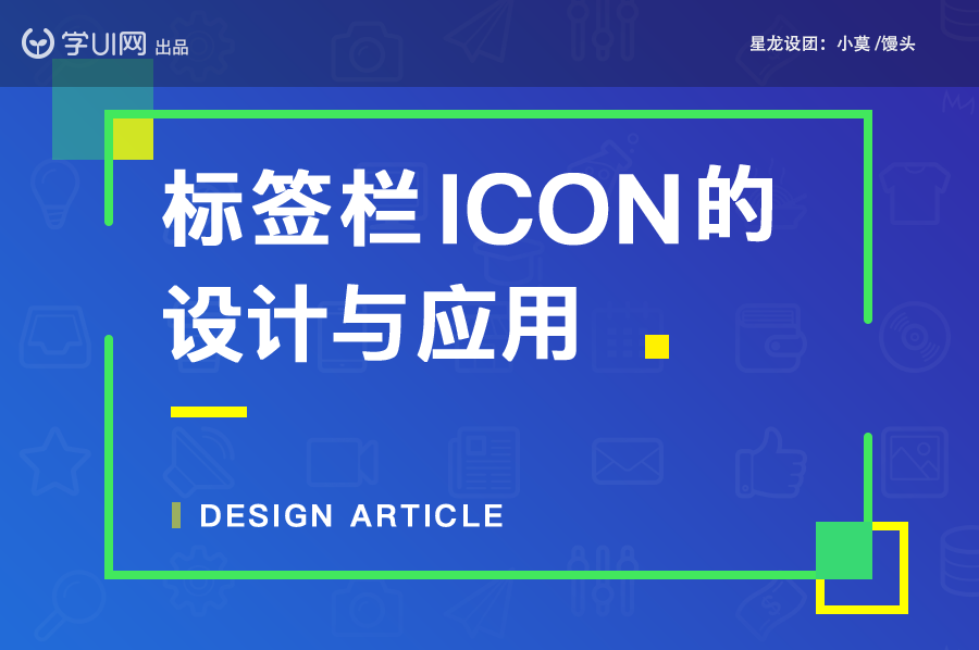 design-and-application-of-tag-bar-icon00
