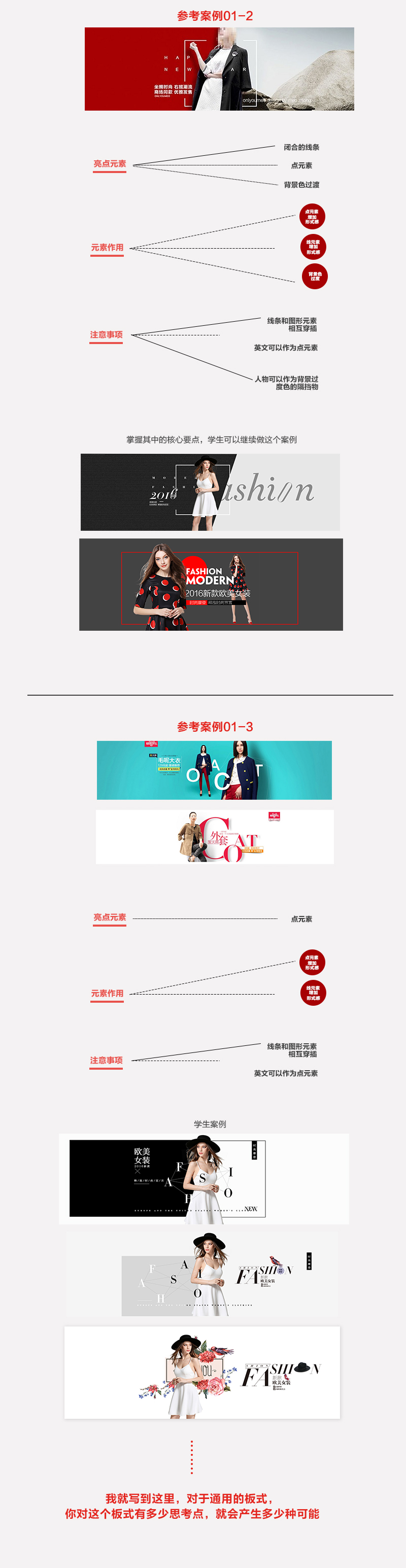 layout-design-main-elements_02