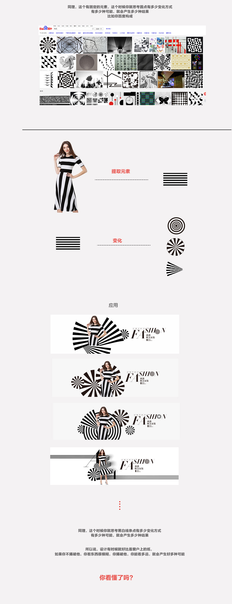layout-design-main-elements_04