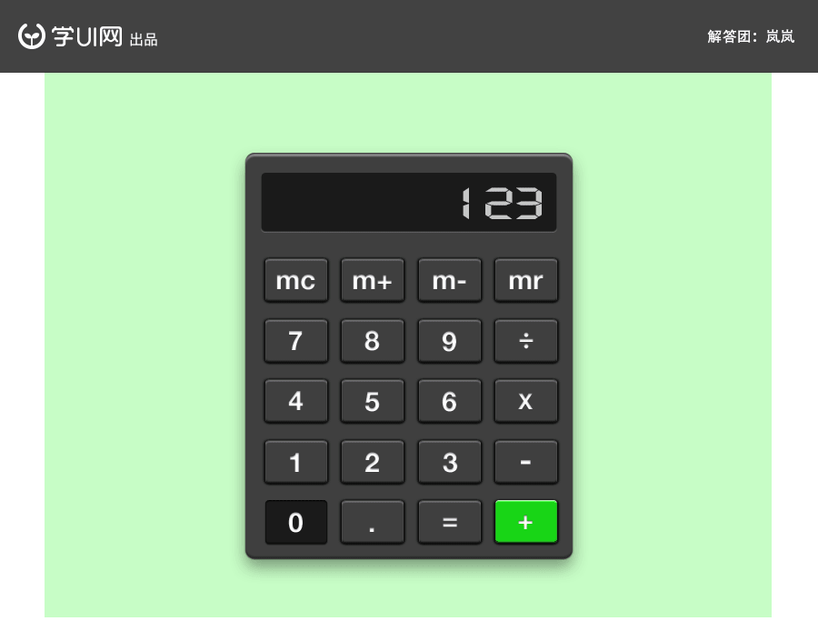 calculator_lanlan_01