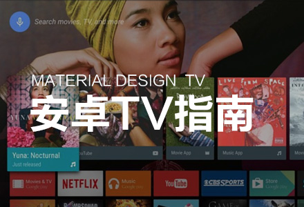 Android TV设计指南