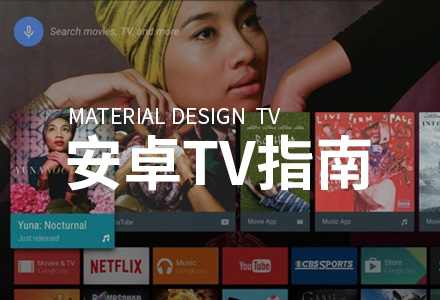Android TV設計指南