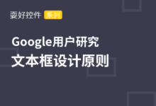 耍好控件 | Google userResearch�何谋究蛏杓圃�