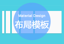 Android设计规范 Material Design-Resources(1布局模板)