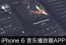 Philomela - iPhone 6 音乐播放器APP PSD免费下载!