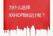Why choose xxhdpi for design?