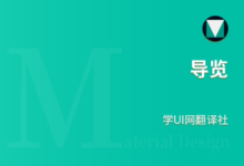Material Design Onboarding 导览